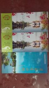 扬州瘦西湖风景区门票两张及景区导览图一幅