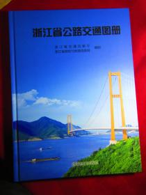 浙江省公路交通图册:最新版.2015年原价258.仅印500册