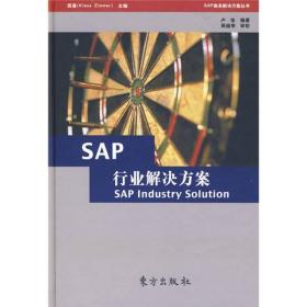 SAP行业解决方案