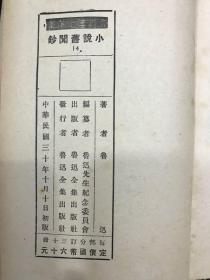 鲁迅三十年集:30本一套、品好、除《呐喊》为再版本,其他29品均为1941年初版本