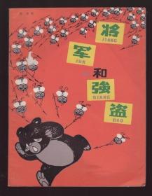《将军和强盗》87年一版一印 插图本