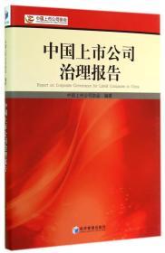 中国上市公司治理报告
