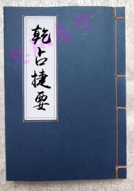 乾占捷要(秘钞影印本)