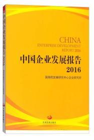 中国企业发展报告2016
