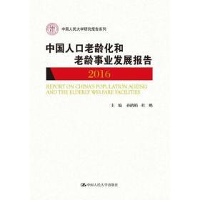 中國人口老齡化和老齡事業發展報告2016(中國人民大學研究報告系列)