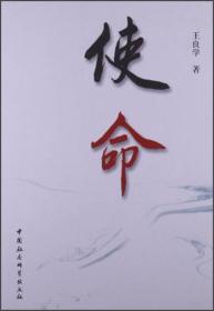 使命:论中国共产党的先进性