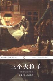 世界经典文学名著:三个火枪手(全译本)
