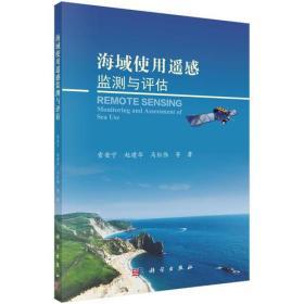 海域使用遥感监测与评估