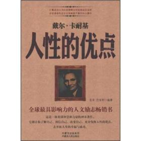 人性的优点 王平 等二手 内蒙古人民出版社 9787204114825  成功/