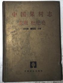 中国果树志 龙眼、枇杷卷