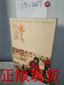 保正版!黄胄作品集(3)1980-1983 大8开精装本附函套附内页图