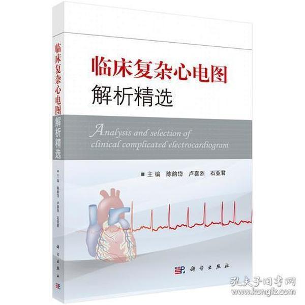 临床复杂心电图解析精选
