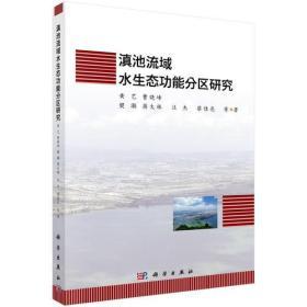 滇池流域水生态功能分区研究