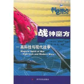 战神魔方-高科技与现代战争-新世纪科普热点丛书