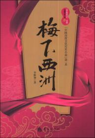 HX--香粉时代三部曲-梅下西洲