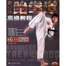 二手 青少年跆拳道高级教程 正搏会 吉林科学技术9787538448740