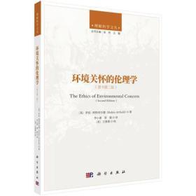 环境关怀的伦理学(原书第二版)