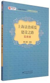 质量法制建设上海质监法治建设丛书:上海法治质监建设之路实务册