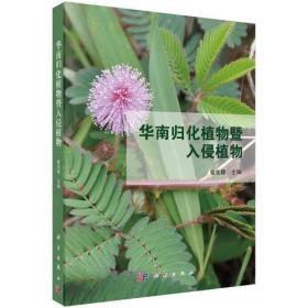 华南归化植物暨入侵植物