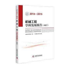 机械工程学科发展报告 摩擦学(2014-2015)