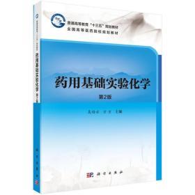 药用基础实验化学(第2版)