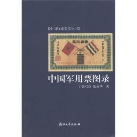 中国军用票图录//中国收藏鉴赏丛书