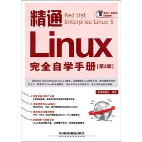 精通 Linux完全自学手册