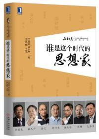 谁是这个时代的思想家:正和岛:中国企业家精神特质研究丛书