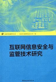 送书签lt-9787516141366-互联网信息安全与监管技术研究