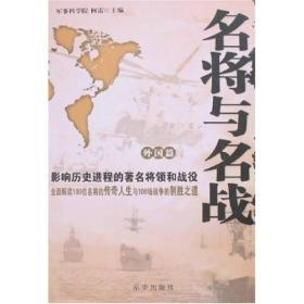 名将与名战(外国篇):影响历史进程的著名将领和战役
