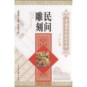 中国国粹艺术读本:民间雕刻