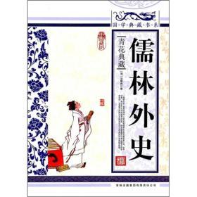 青花典藏:儒林外史(珍藏版)