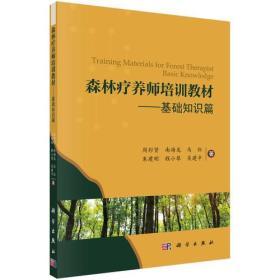森林疗养师培训教材