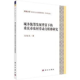 城乡统筹发展背景下的重庆市农村劳动力转移研究