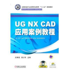 UG NX CAD应用案例教程(含1DVD)