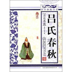 国学典藏书系---吕氏春秋