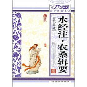 青花典藏:水经注·农桑辑要(珍藏版)