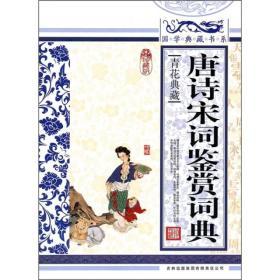 国学典藏书系--唐诗宋词鉴赏词典