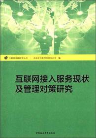 互联网基础研究丛书:互联网接入服务现状及管理对策研究
