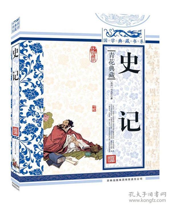 国学典藏书系.人类知识文化精华.珍藏版:史记(20-10)