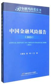 中国金融风险报告(2015年)