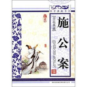 青花典藏:施公案(珍藏版)