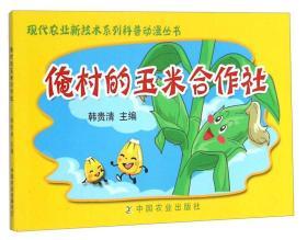 现代农业新技术系列科普动漫丛书:俺村的玉米合作社(彩色版)