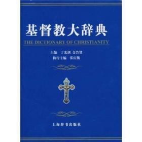 基督教大辞典
