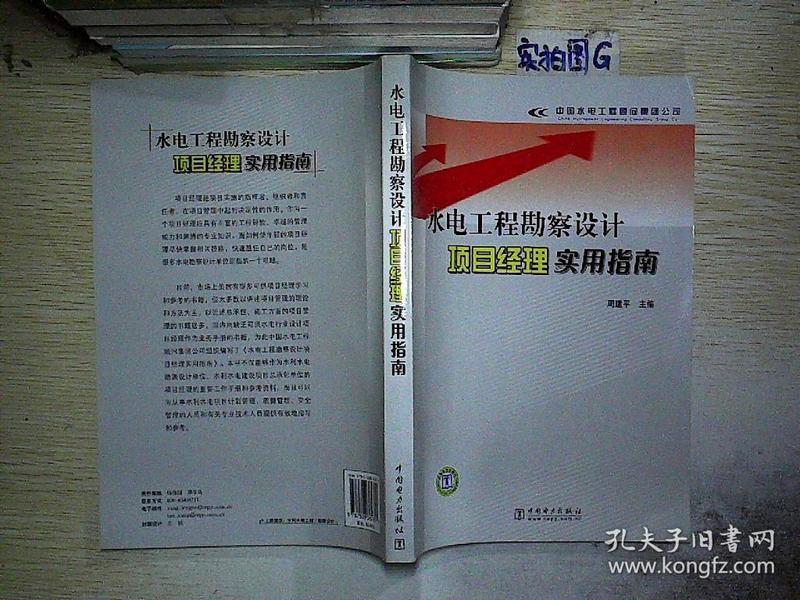水电工程勘察设计项目经理实作指南