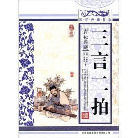 青花典藏:三言二拍(珍藏版)