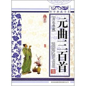 国学典藏书系.人类知识文化精华.珍藏版:元曲三百首