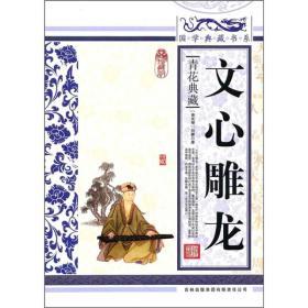 青花典藏:文心雕龙(珍藏版)