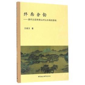 终南余韵——唐代以后终南山对山水画的影响