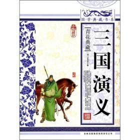 【正版书籍】三国演义